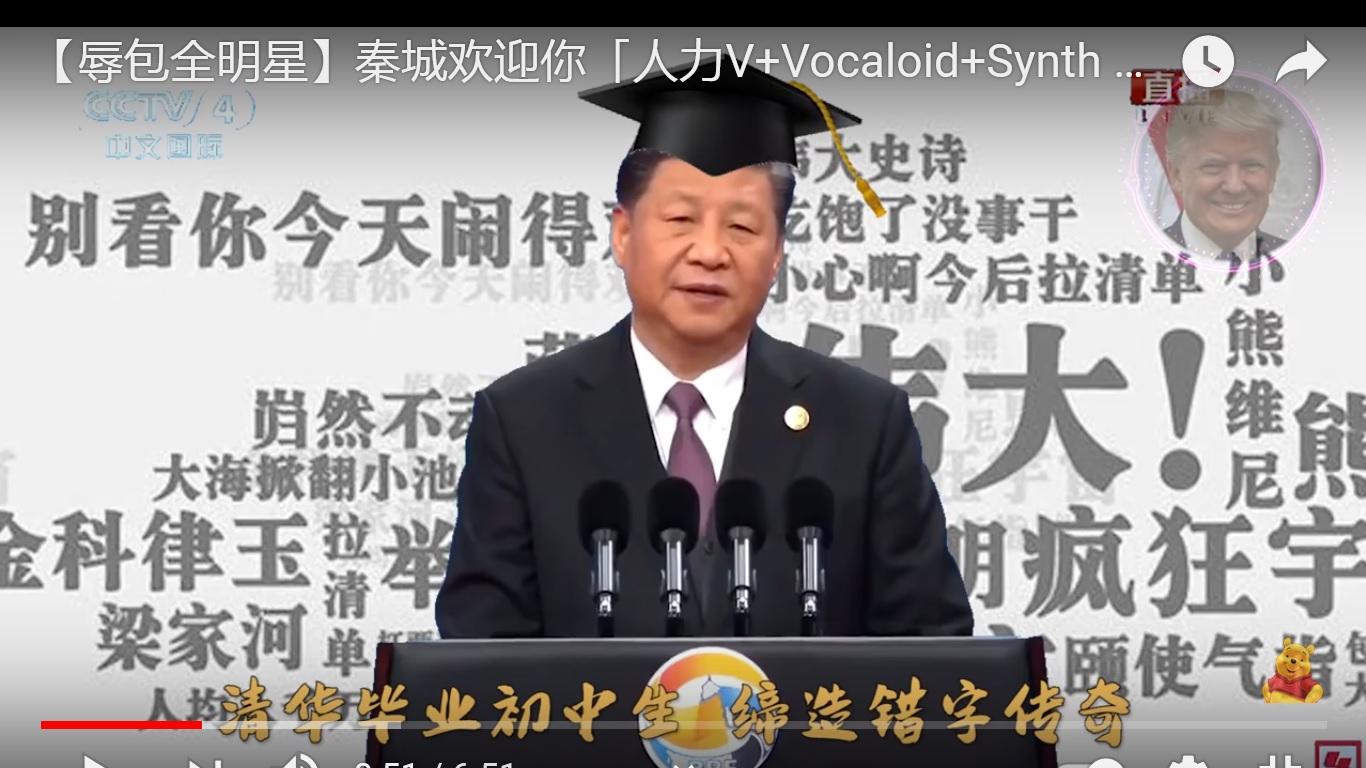 中國新年期間,YouTube平台公開播出戲謔中共總書記習近平的影片。(影片截圖)