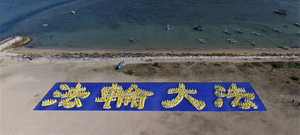 印尼法輪功學員在峇里島排字 「法輪大法」