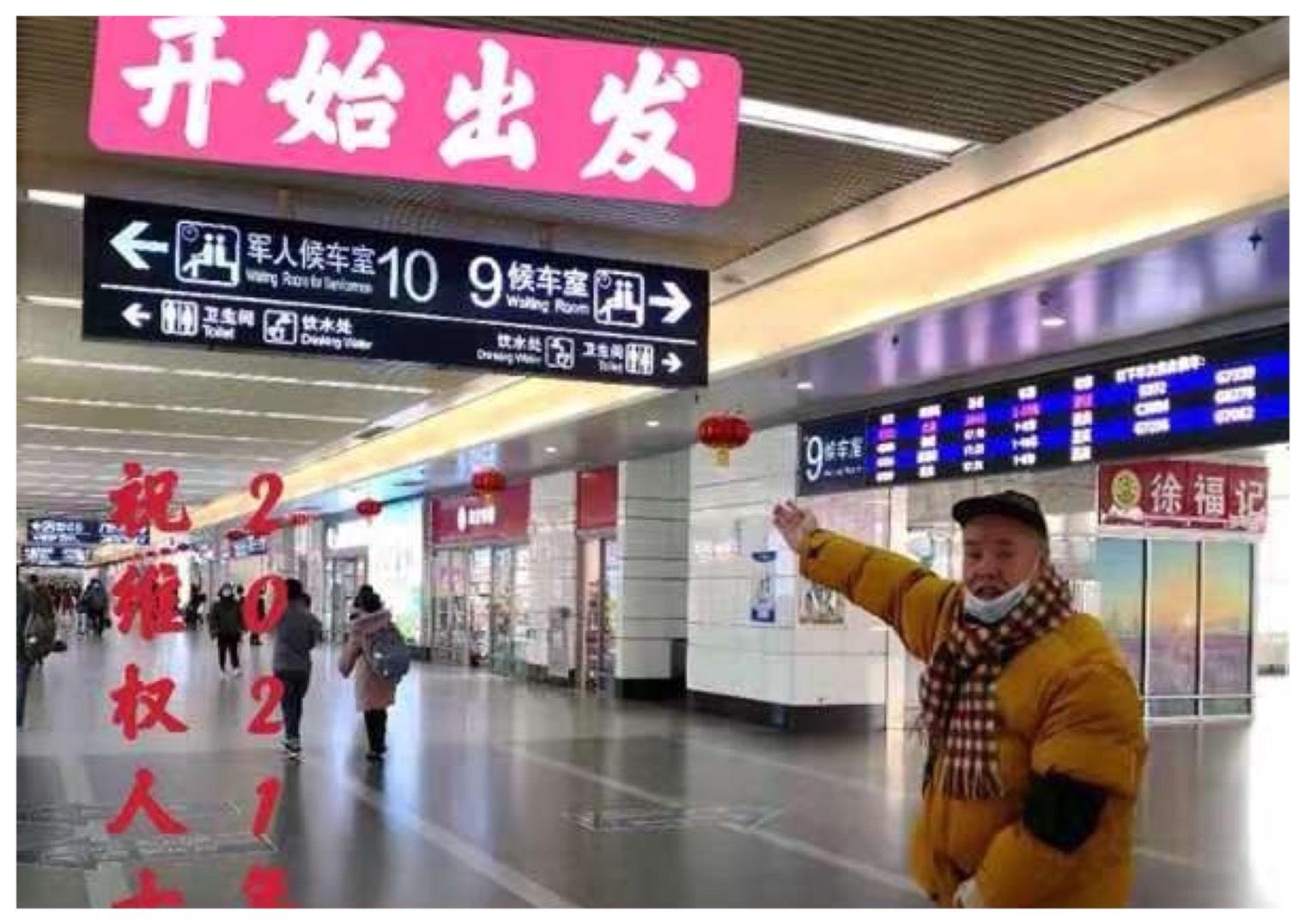 新年伊始,大批訪民不畏艱辛趕往北京維權。(受訪者提供)