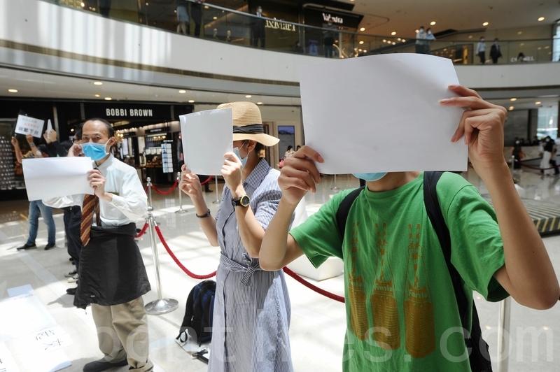 2020年7月6日,香港,「港版國安法」壓境,港府稱反修例運動中各常見的口號為違法,有網民發起在中環ifc舉行「和你Lunch」活動,參加市民舉起白紙,以無字標語抗議政府以言入罪試圖令港人滅聲,並無所懼繼續堅持發聲。(宋碧龍/大紀元)