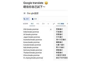 谷歌文字翻譯一度錯誤 台專家:影響認知