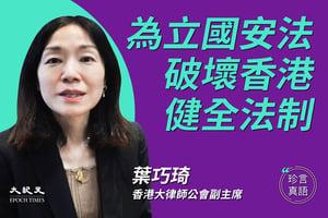 【珍言真語】葉巧琦:國安法抹煞港人法治精神