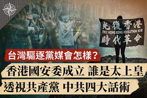 香港國安委成立 誰是「太上皇」?台灣驅逐黨媒記者 國台辦宣稱「後果自負」,【透視共產黨】中共四大話術。(大紀元合成)