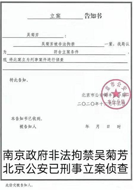 被非法拘禁北京警方立案告知書。(受訪者提供)