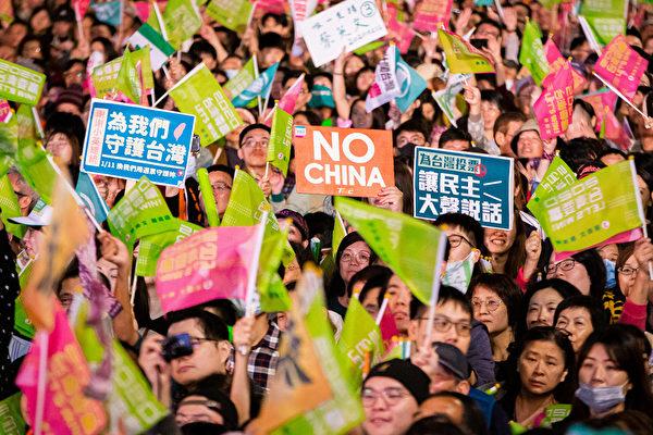 2020年1月10日晚間,民進黨在台北市凱達格蘭大道舉辦「團結台灣民主勝利之夜」,參與民眾高舉「NO CHINA」看板。(陳柏州/大紀元)