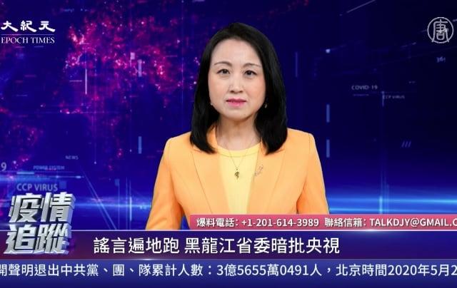歡迎收看新唐人、大紀元5月22日的「中共病毒追蹤」每日聯合直播節目。(大紀元)