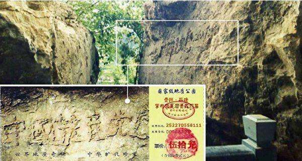貴州省平塘縣掌布鄉發現的藏字石及旅遊點舊版門票,中國共產黨「亡」字清晰可見。(明慧網)