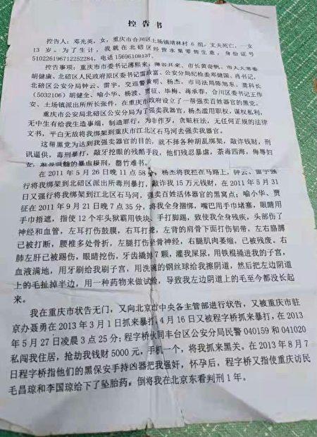 鄧光英控告薄熙來等官員強賣百姓器官。(受訪者提供)