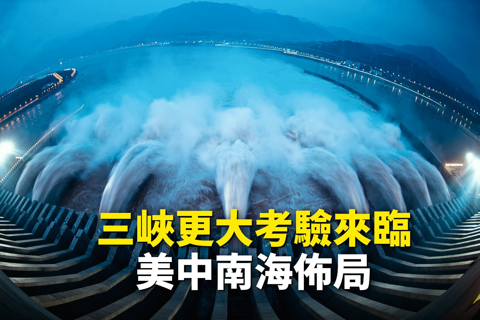 三峽大壩。(大紀元合成)