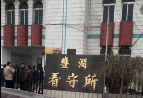 唐山法輪功學員韓子軍一家遭綁架 仍被關押