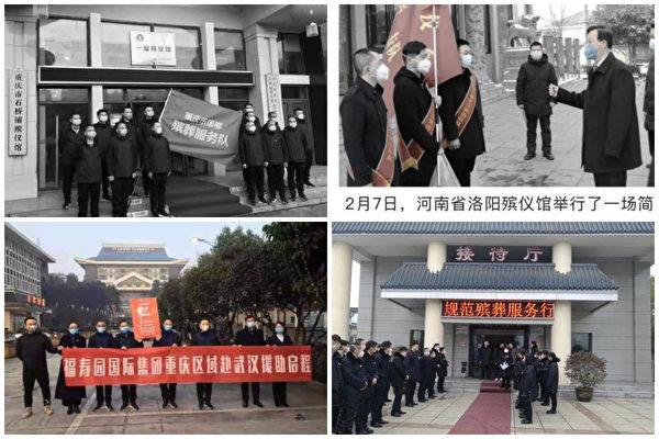 中國多地殯儀館支援武漢。(截圖合成)