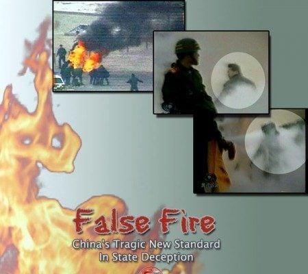 新唐人電視台製作的分析天安門自焚偽案的影片《偽火》獲第51屆哥倫布國際電影電視節榮譽獎。(2002年1月製作)