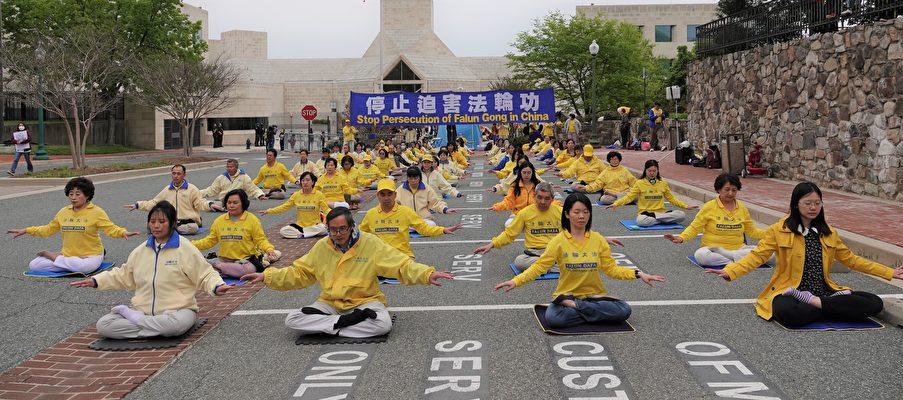2021年4月24日傍晚,華盛頓DC部份法輪功學員在中共駐美大使館前鍊功,紀念「四二五」和平上訪22周年。(亦平/大紀元)