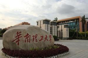 華南理工竄改8人考研成績 第一名變不及格