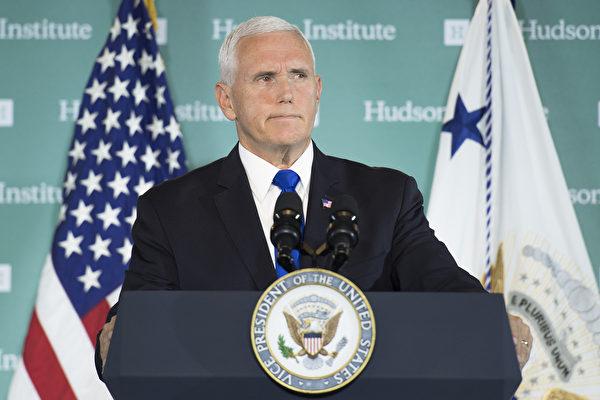 美國副總統彭斯(Mike Pence)2018年10月在華盛頓智囊哈德遜研究所發表演講,全面回顧了中美關係,被視為中美關係全面調整的重大轉捩點。 (Jim WATSON / AFP)