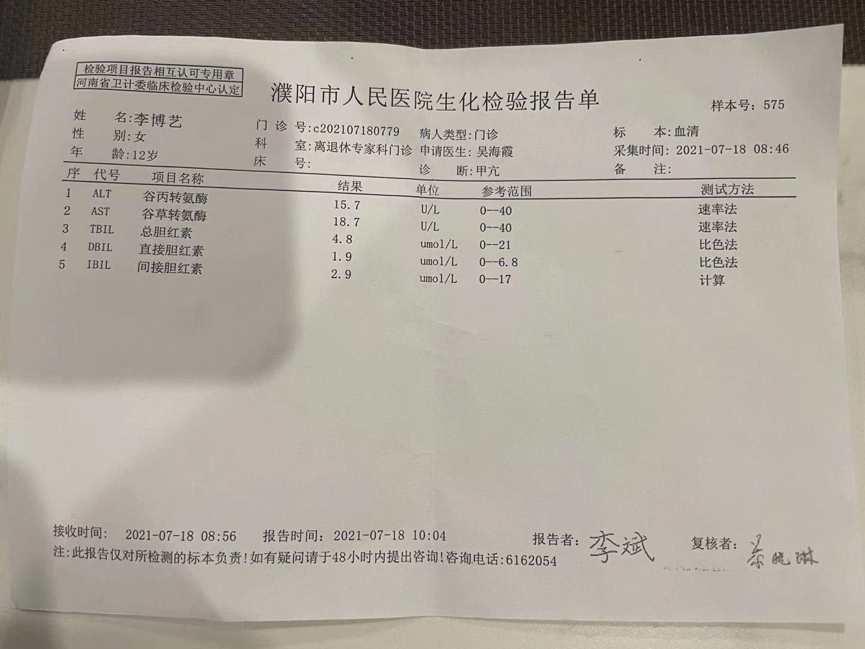 7月濮陽市醫院檢測結果。(蔣豔紅提供)