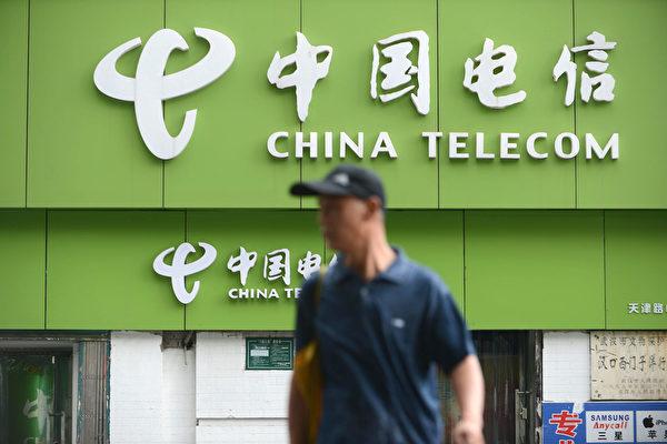 4月9日,美國司法部等六個聯邦機構建議,聯邦通信委員會(FCC)撤銷中國電信美洲公司在美國市場的營運許可。(Photo by STR/AFP)