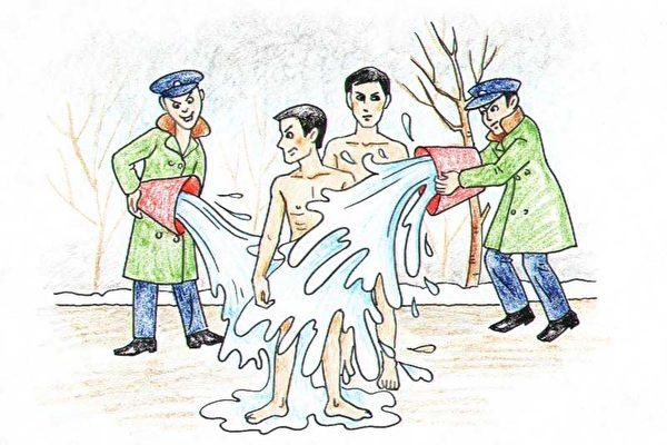 中共酷刑示意圖:澆冷水。(明慧網)