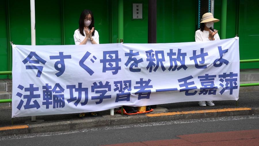 母親被大連警方抓捕 日本法輪功學員發聲救母