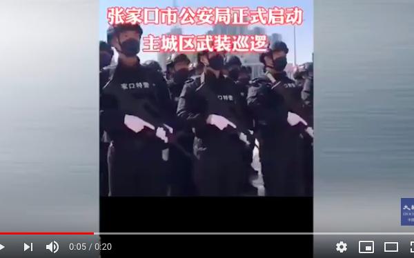 4月28日上午,河北省張家口市啟動了主城區武裝巡邏儀式,武裝巡邏人員佩戴口罩、手套,攜帶武器。已將警察國家的特性浮現到表面,不加掩蓋。(影片截圖)