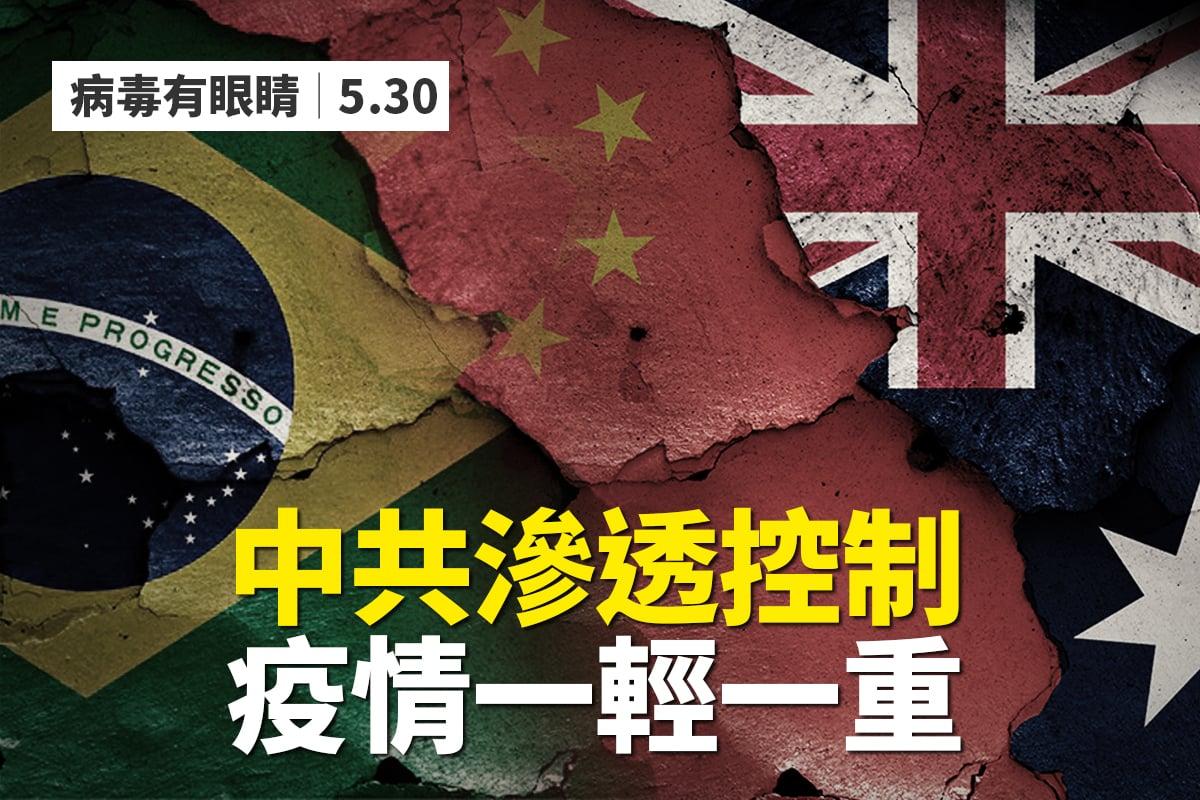 澳洲和巴西。這兩個國家都是被中共嚴重滲透。近期巴西疫情突然爆發。(大紀元合成)