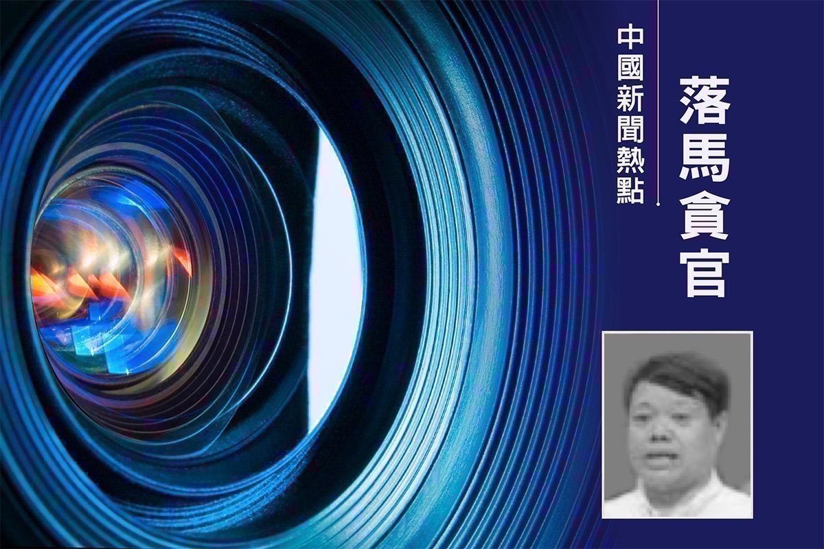 中共重慶市政府前副市長、市公安局前黨委書記、局長鄧恢林。(大紀元合成)