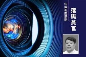 受賄數額特別巨大 重慶公安局前局長被起訴