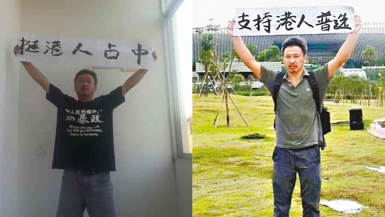 江蘇民主人士王默舉「支持香港人普選」的橫幅。(受訪人供圖)