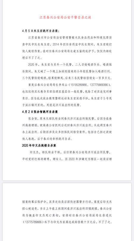 泰興公安內部人士爆料原文。(受訪者提供)。