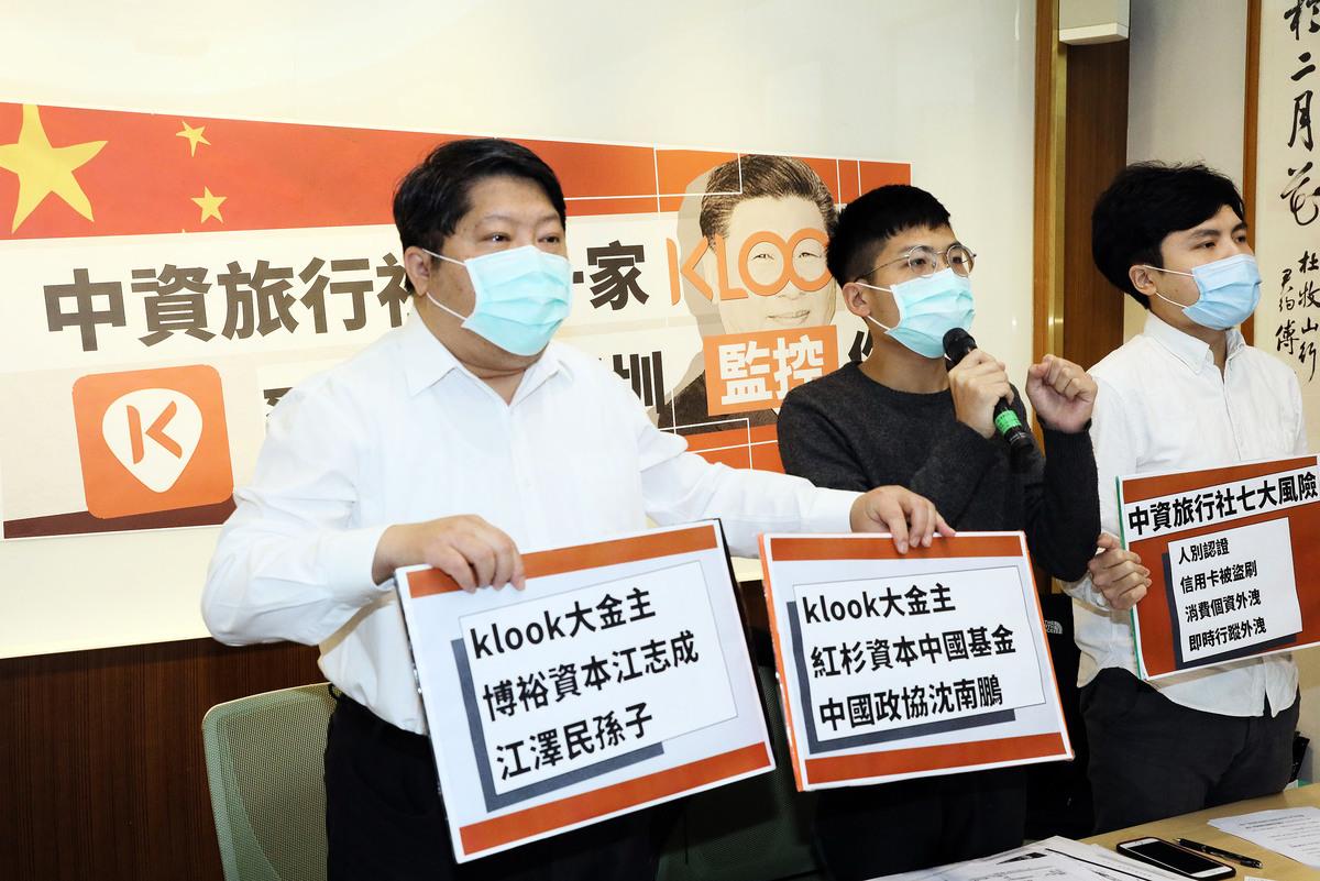 經濟民主連合智囊召集人賴中強(左)26日表示,台灣的網絡旅行社「客路KLOOK」為中資違法投資,投審會應依法命其撤資。(中央社)
