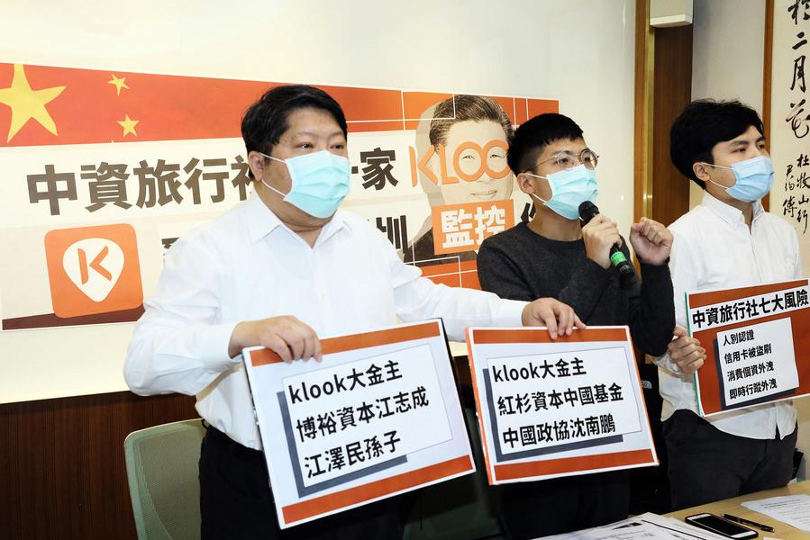 控KLOOK違法投資中資旅行社 台民團要求撤資