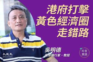 【珍言真語】吳明德:新市場成形 港府打壓走錯路