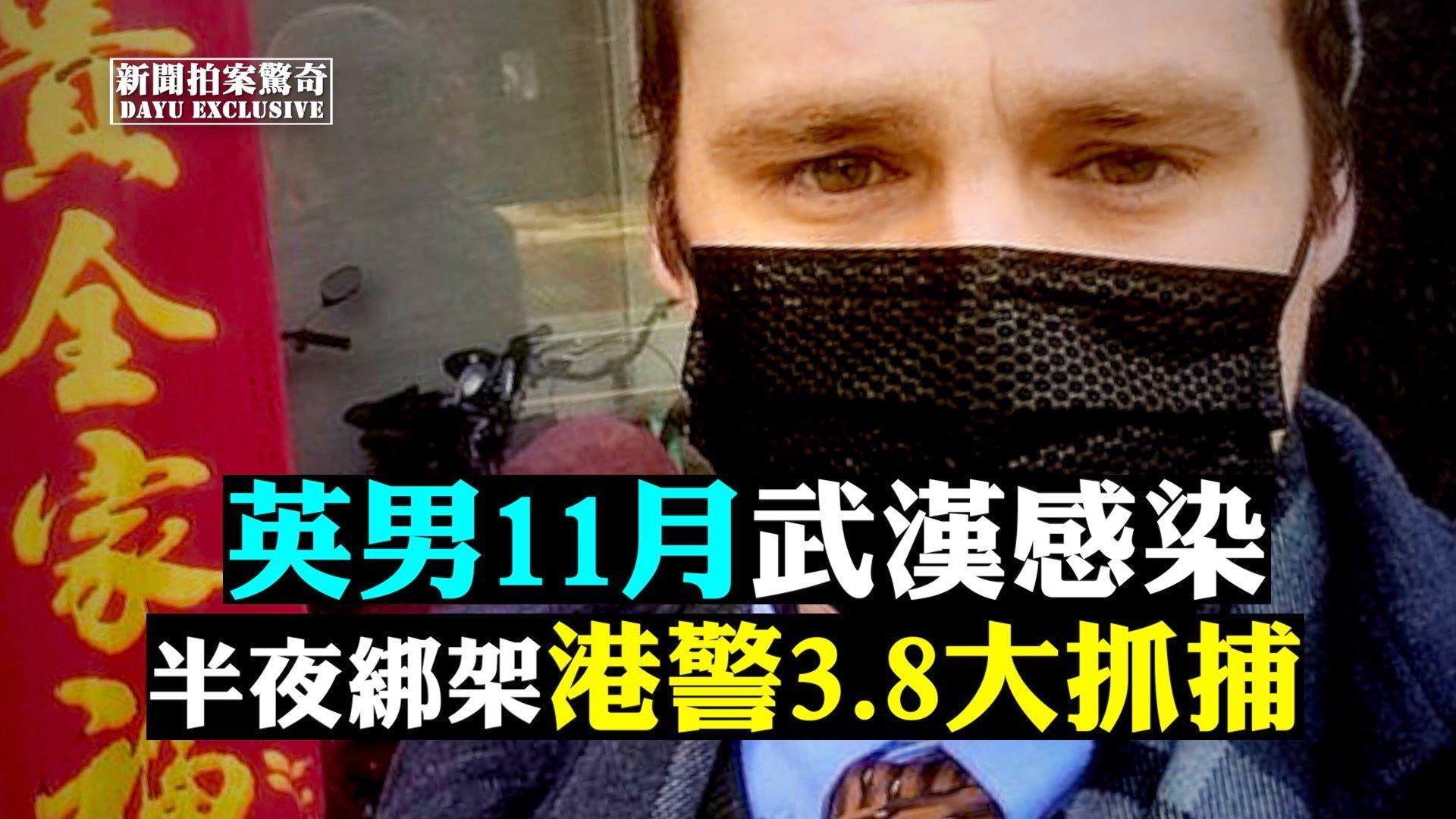 英國男子透露去年11月就在武漢中共病毒;疫情籠罩下,港府秋後大抓捕。(新唐人合成)