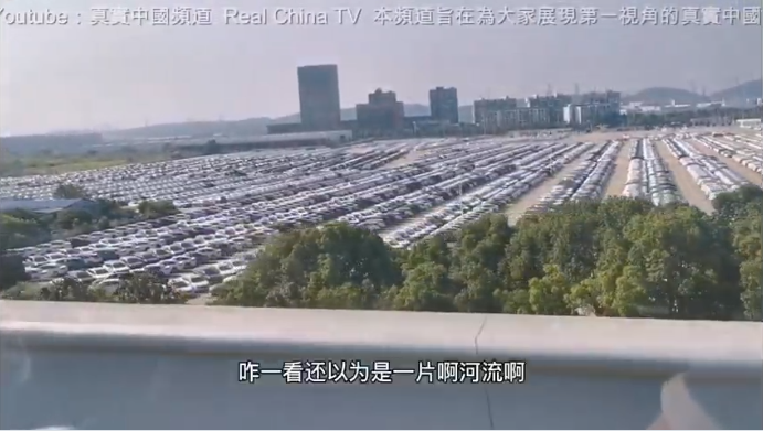 有大陸民眾拍下東風汽車集團滯銷汽車的畫面,並表示感到震驚。(影片截圖)