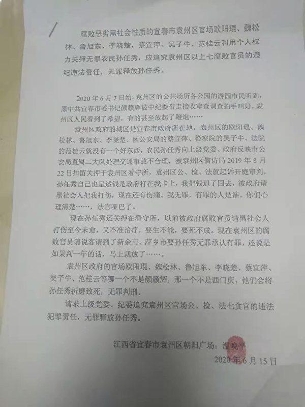 孫任秀家屬的公開信。指宜春市袁州區官場腐敗惡劣、黑社會性質,要求無罪釋放孫任秀。(受訪者提供)