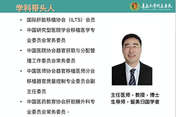 青島大學附屬醫院器官移植中心主任臧運金2月26日凌晨去世。(網絡截圖)