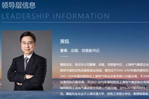 上海電氣總裁黃甌跳樓自殺 留下謎團
