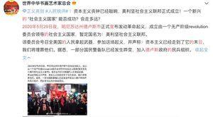 微博瘋傳美國暴動照現中共黨旗 造假被拆穿