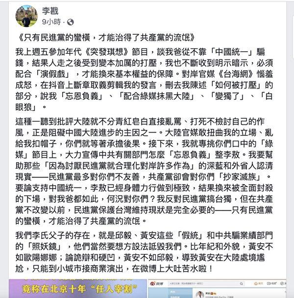 已故知名作家李敖之子李戡日前在電視節目中揭露,中共對李敖封禁打壓長達10年。(面書截圖)