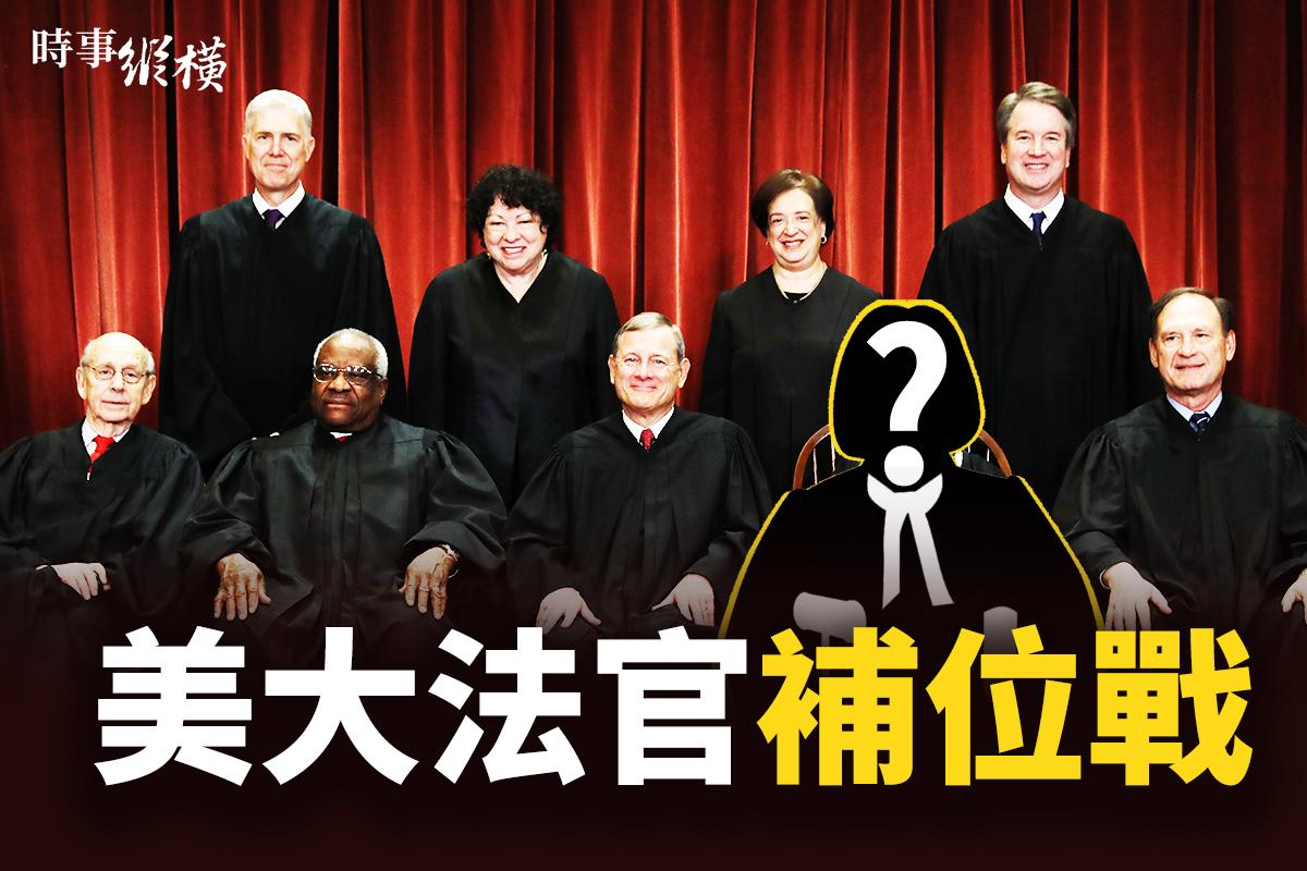 美大法官補位戰,深遠影響未來。(大紀元合成)