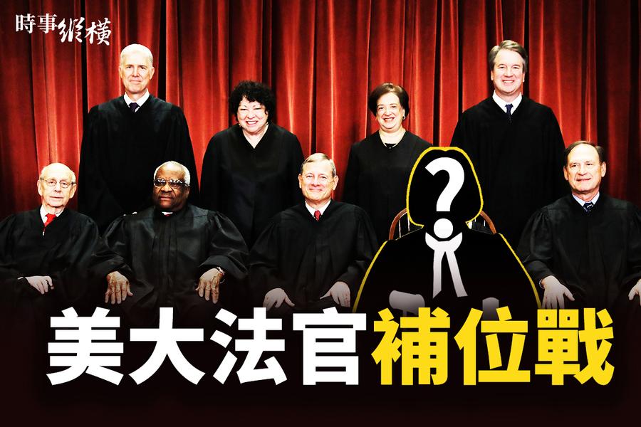 【時事縱橫】美大法官補位戰 深遠影響未來