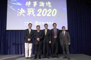 決戰2020時事論壇 解析中美台時局