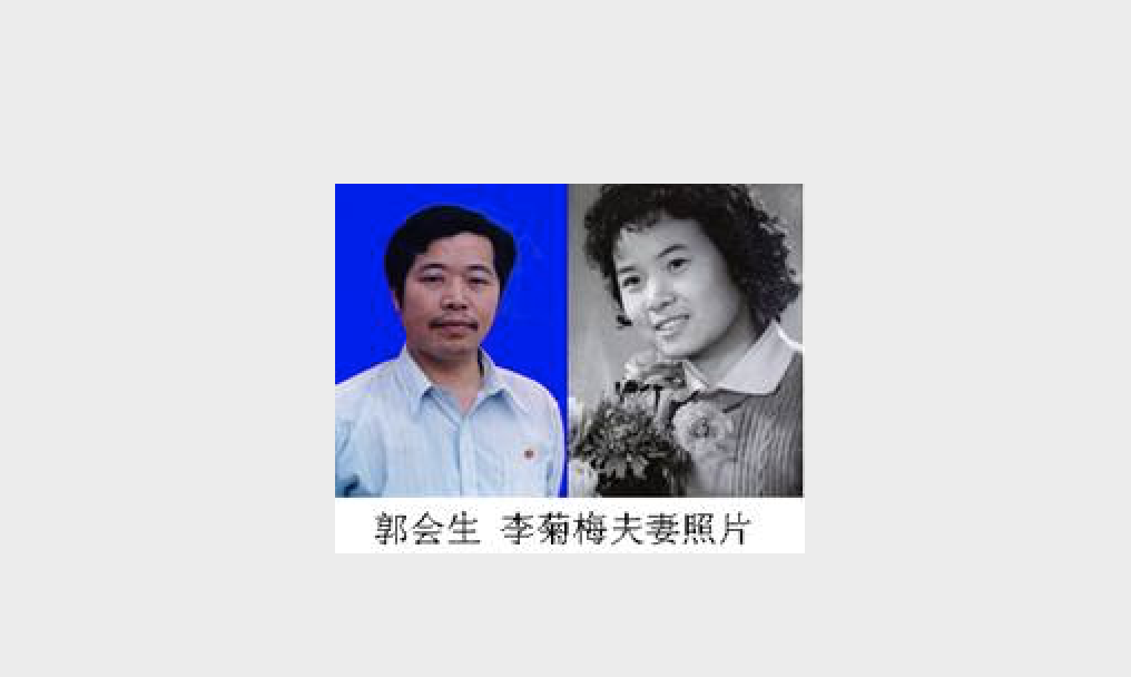 法輪功學員郭會生與妻子李菊梅。(明慧網)