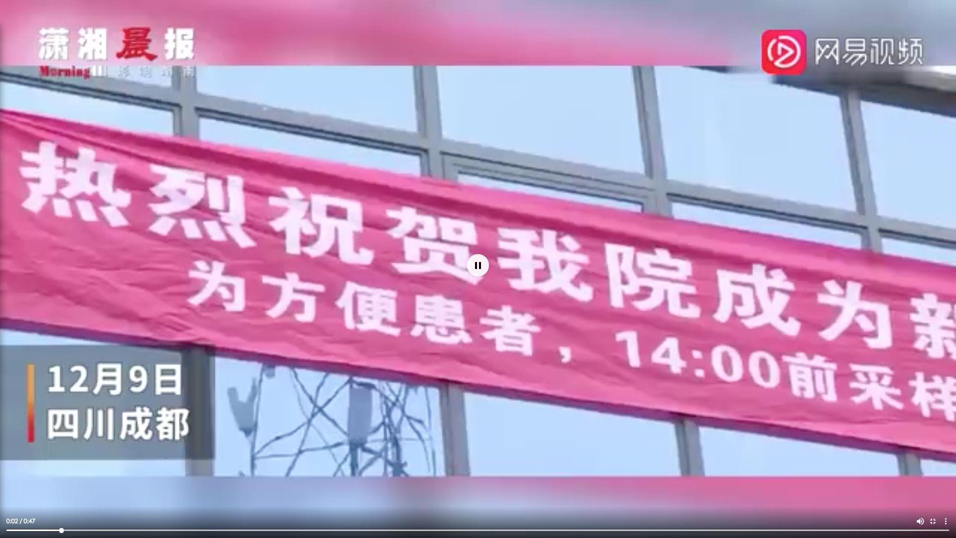成都市武侯區第三人民醫院掛橫幅慶祝成為核酸檢測定點醫院,引發民眾憤怒。(影片截圖)