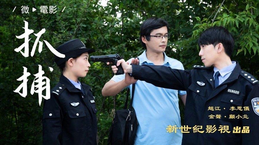 微電影《抓捕》熱映 觀眾:映射中國人覺醒