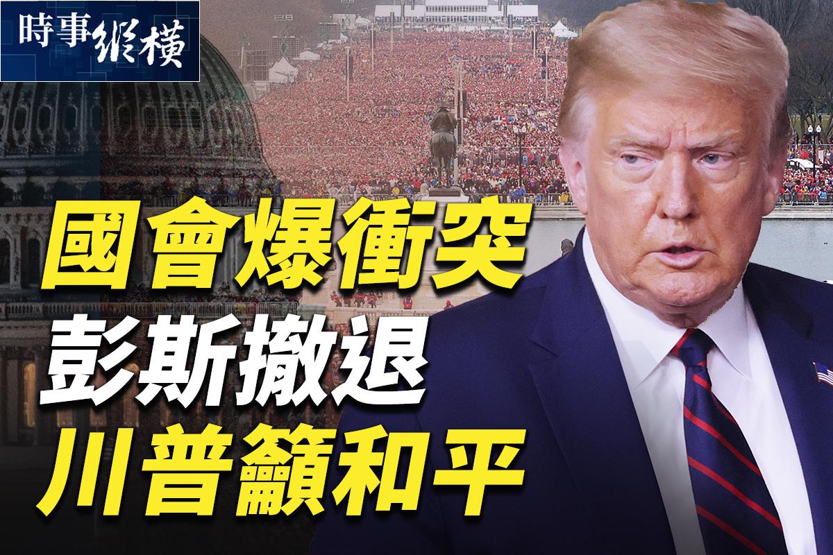 2021年1月6日是美國國會舉行聯席會議,計算各州選舉人票,認證下一屆美國總統的日子。全球都睜大了眼睛,緊緊注視著國會裏,每個與會者的一舉一動。(大紀元合成)