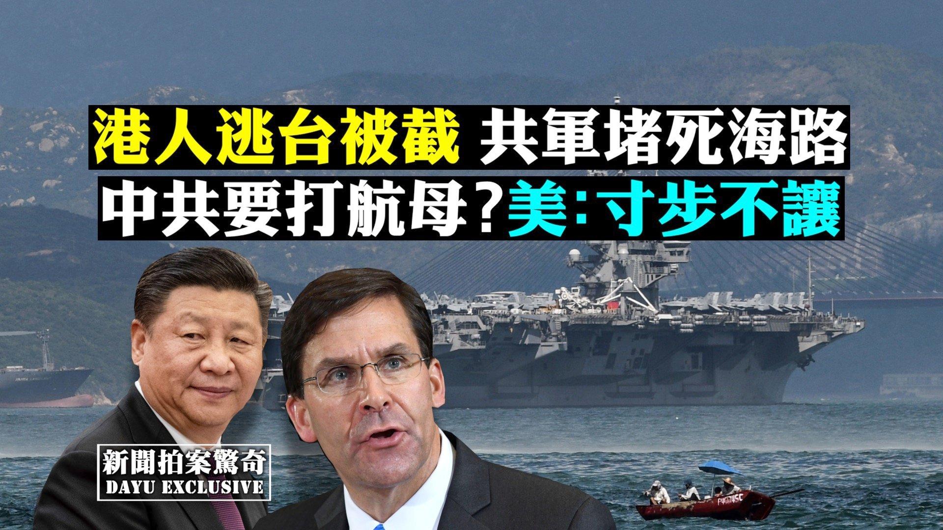 中共公安正式成黨衛軍,港12人出逃被抓,海路被堵死。(大紀元合成)