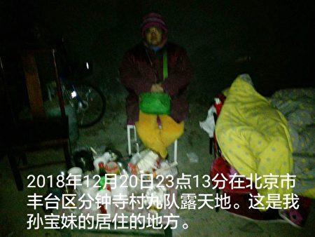 帳篷將被強拆 北京老人廢墟中求救