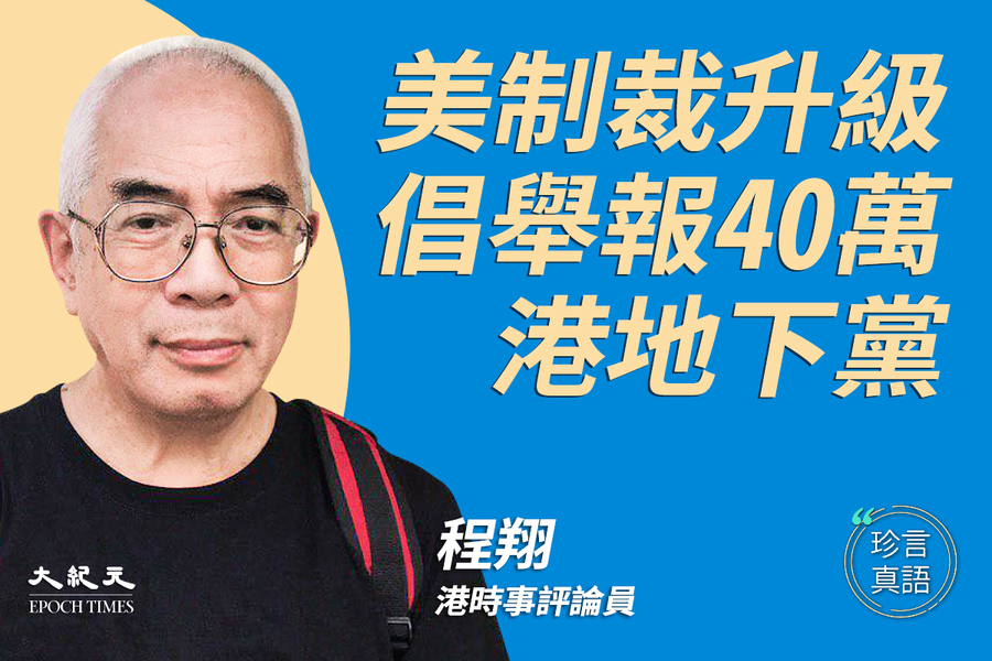 【珍言真語】程翔:可向美舉報四十萬在港地下黨