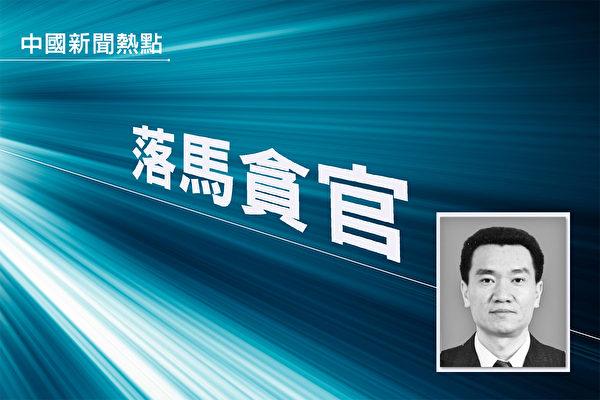 深圳市委前副書記、政法委書記李華楠被雙開。(大紀元合成)